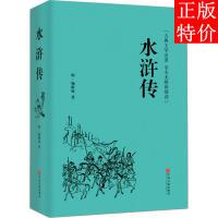 【50元任选5本】《水浒传》 (精装)原著正版 初中学生必读无障碍阅读典藏版