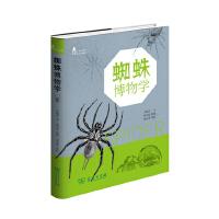 蜘蛛博物学(自然观察丛书)商务印书馆