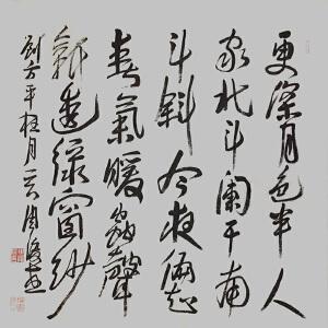 历任中国书法家常务理事,河南书法家协会副主席周俊杰(书法)12