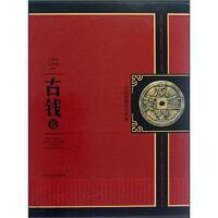 中国珍稀钱币图典・古钱卷