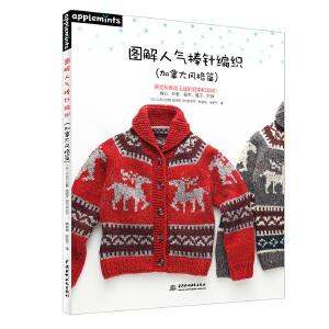 图解人气棒针编织(加拿大风格篇)