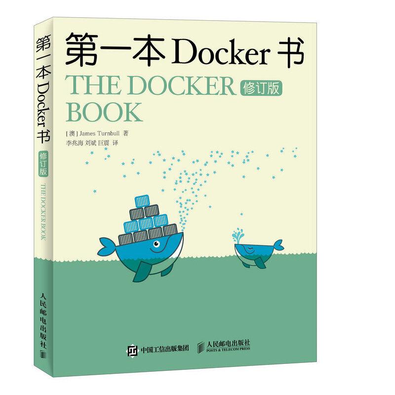 第一本Docker书 修订版 Docker技术入门与实战 基于Docker 1.9及以上版本 Docker公司前副总裁力作的Docker技术图书