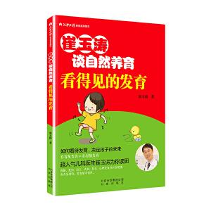 崔玉涛谈自然养育 看得见的发育