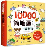 10000例简笔画一学就会