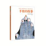 手指的故事