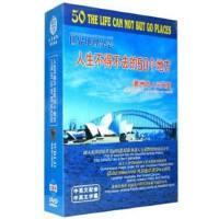 人生不得不去的50个地方 澳洲的人间天堂 正版7DVD