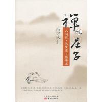 禅说庄子:人间世、养生主、应帝王 冯学成 讲述 东方出版社