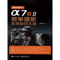 SONY α7R II微单摄影实拍技巧大全