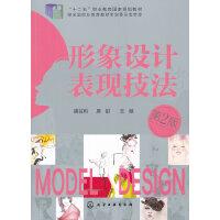 形象设计表现技法(唐芸莉)(第二版)