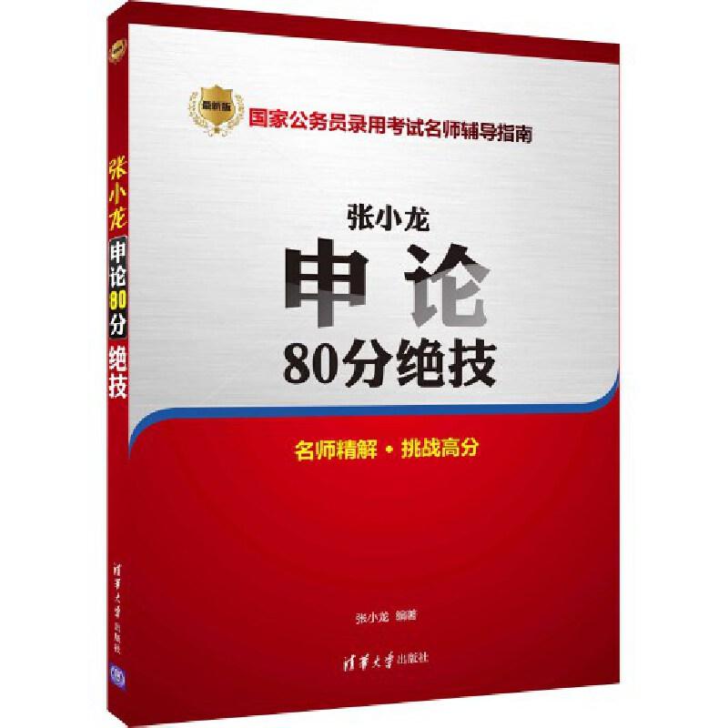 张小龙申论80分绝技公务员考试用书