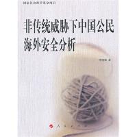【人民出版社】 非传统威胁下中国公民海外安全分析