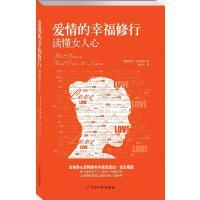 【正版现货】爱情的幸福修行:读懂女人心 (美)芭芭拉・安吉丽思 中国长安出版社 9787510708770