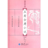 五看金庸小说(金庸茶馆)