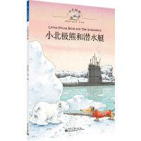 小北极熊和潜水艇