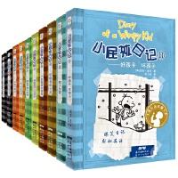 小屁孩日记(11-20)平装套装