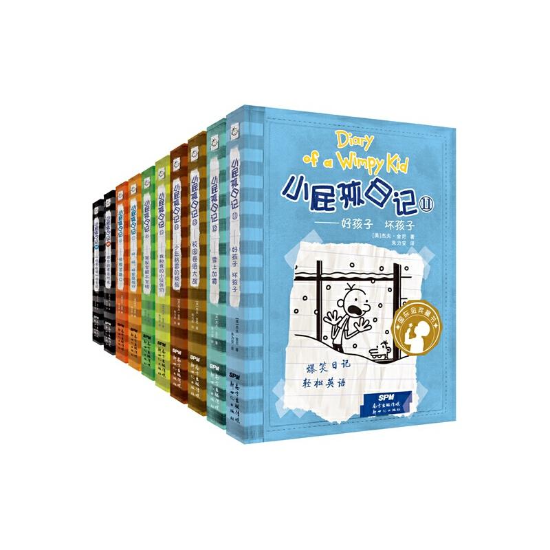 小屁孩日记(11-20)平装套装 全球狂销2亿册、被翻译成56种语言在65个国家和地区出版的现象级畅销书。
