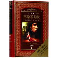 巴黎圣母院/世界文学名著典藏全译本 花城出版社