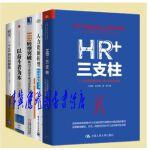 HR+三支柱+HR人力资源转型+HR转型突破+蜕变+以奋斗者为本【套装5册】人力资源管理