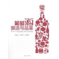 正版-JC-葡萄酒酿造与品鉴 余蕾 9787564358822 西南交通大学出版社