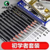 马利牌铅笔素描美术生专用炭笔玛丽4b5b6b8b软碳笔初学者画画套装马力2h2比12b10b绘画绘图画笔