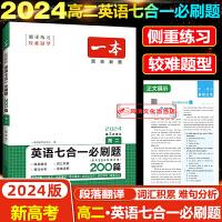 2022新版一本高考英语七合一必刷题完形填空与阅读理解七选五语法填空与短文改错七合一