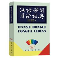 汉语动词用法词典