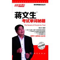 蒋文生考试单词秘籍――高考冲刺版