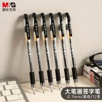 晨光K39 中性笔 中性笔0.7mm 签字笔 办公水笔