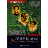【二手旧书九成新】从哥德巴赫到陈景润刘培杰哈尔滨工业大学出版社9787560322438