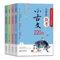 小学生备考小古文220课全4册 培养小学生对文言文的兴趣 重点字词注释 科学合理的练习题加深学生对小古文的理解 小学教
