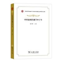 中国新闻传播学四十年(改革开放四十年与中国社会科学丛书)陆绍阳 主编 商务印书馆