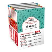 名家名译进校园开启阅读新时代(全四册)(第三部)
