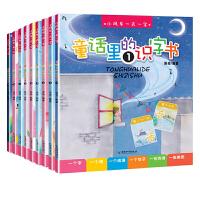 3-7岁 童话里的识字书(全9册)