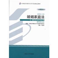 自考教材 婚姻家庭法(2012年版)马忆南 课程代码05680 5680 自学考试教材