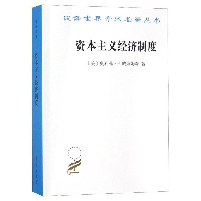 资本主义经济制度:论企业签约与市场签约 商务印书馆 【文轩正版图书】
