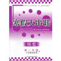2011寒假大串联高1年级历史(人民教材适用)