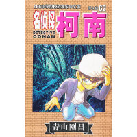 名侦探柯南 第七辑 62