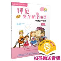 拜厄钢琴配套曲集―大音符手绘版 第五级(附CD一张)