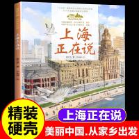 美丽中国从家乡出发系列【上海正在说】儿童精装硬壳绘本 中国少年儿童出版社 3-4-5-6-7-8-9岁阅读幼儿园老师推荐
