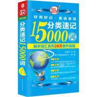 分类速记15000词 振宇词汇系列28万册升级版 北京时代华文书局