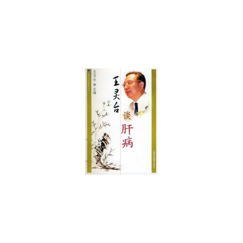 【旧书二手书9成新】王灵台谈肝病 王灵台 9787542835314 上海科技教育出版社 【本店书保证正版,全店免邮,部分绝版书,售价高于定价】