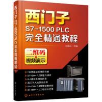 西门子S7-1500 PLC完全精通教程(货号:M) 向晓汉 9787122313201 化学工业出版社威尔文化图书专