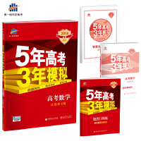 2018A版 高考数学(江苏专用)5年高考3年模拟 曲一线科学备考