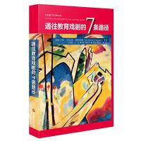 通往教育戏剧的7条路径(教育戏剧,为所有人的教育投入激情)