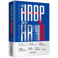 从HRBP走向HRD:HR如何像CEO一样思考?
