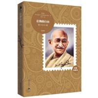 【二手旧书9成新】10大传记系列2:甘地自传 信仰的自由9787212048006[印度] 甘地,钟杰安徽人民出版社