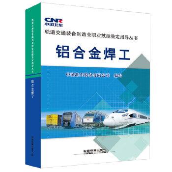 铝合金焊工 轨道交通装备职业技能鉴定指导