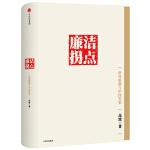 廉洁拐点:世界难题与中国答案  团购电话:010-57993149
