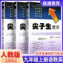 尖子生题库 语文数学英语 九年级上册 人教版2021版