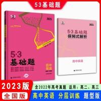 2022版 53基础题 英语 新高考版 高二高三适用五年高考三年模拟53高考真题精选复习资料高中英语练习册 曲一线